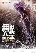 Primary image for Step Up China