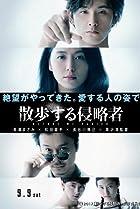 Sanpo suru shinryakusha (2017) Poster