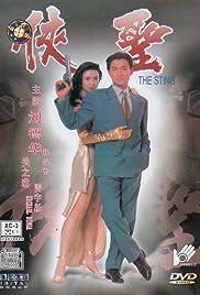 Xia sheng Poster