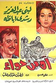 Ah min hawaa Poster
