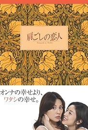 Katagoshi no koibito Poster