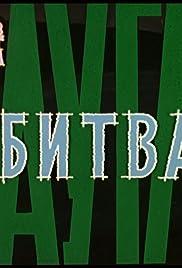 Maugli. Bitva Poster