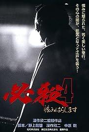 Hissatsu 4: Urami harashimasu Poster
