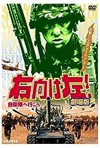 Primary image for Migi muke hidari! Jieitai he ikô