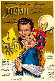Al-akmar Poster