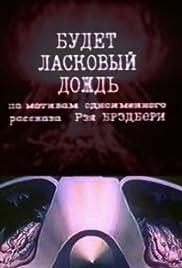 Budet laskovyy dozhd Poster