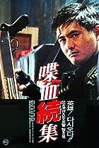 Hard Boiled (1992) Poster