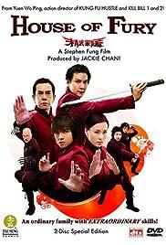 Jing mo gaa ting Poster