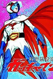 Gattai! Shinigami shôjo Poster