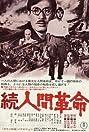 Zoku ningen kakumei (1976) Poster