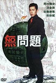 Moumantai Poster