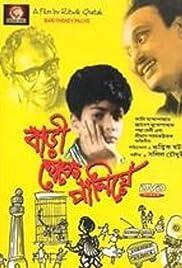 Bari Theke Paliye Poster