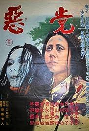 Akutô Poster