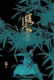 Xiu chun dao II: xiu luo zhan chang Poster