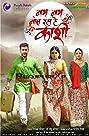 Bam Bam Bol Raha Hai Kashi (2016) Poster