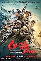 Hong hai xing dong (2018) Poster