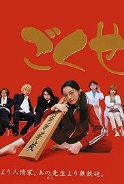 Tomodachi mi suten na yo!! Poster