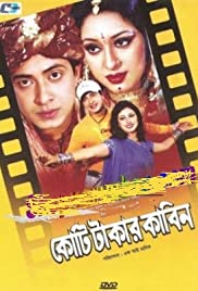 Koti Takar Kabin [2006] Bangla Full Movie Download