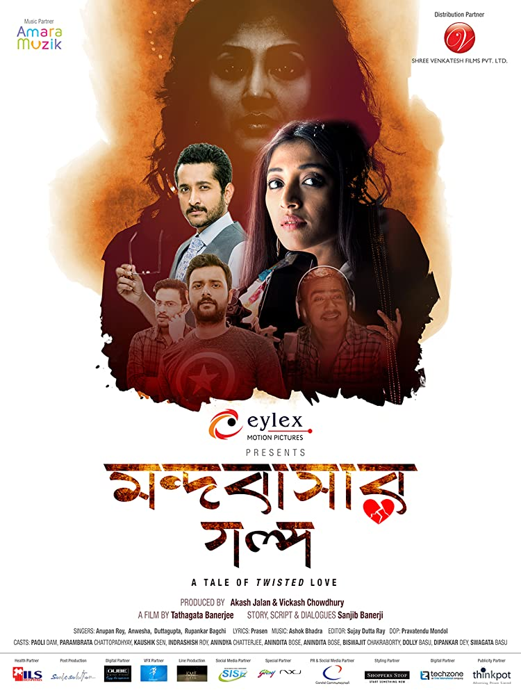 Mandobasar Galpo 2017 Bangla 720p HDRip x264 800MB