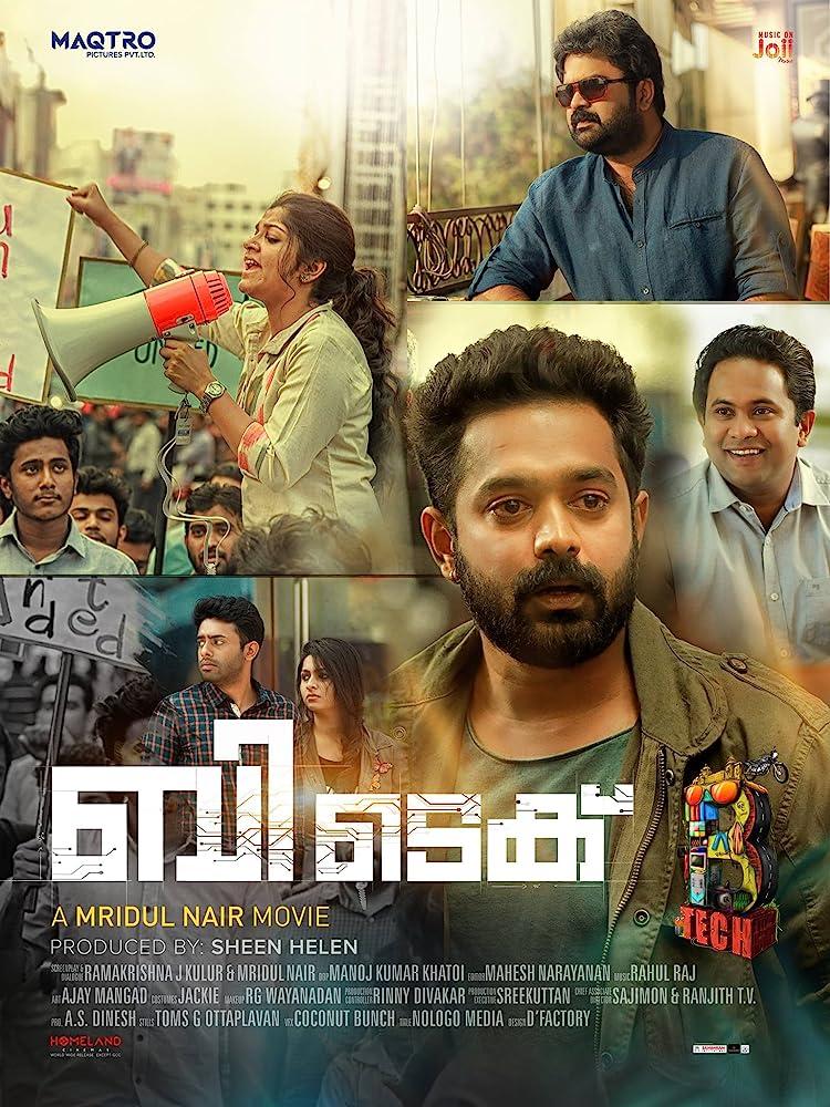 B. Tech (2018) Malayalam HQ DVDScr x264 700MB