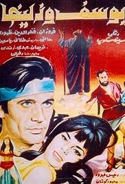 Yusuf ile Züleyha Poster
