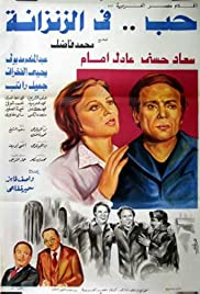 Image result for El Hob Fel Zenzana (1983)