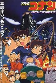 Meitantei Conan: Tokei-jikake no matenrou Poster
