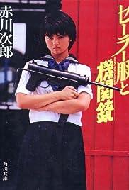 Sêrâ-fuku to kikanjû Poster