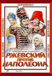 Rzhevskiy protiv Napoleona Poster