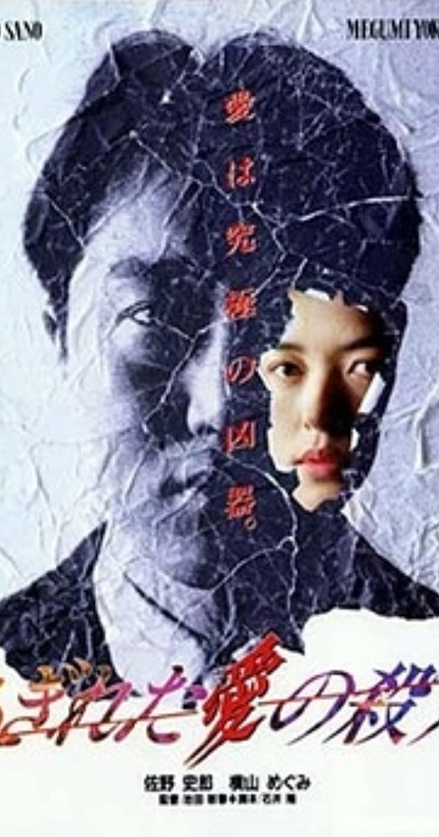 Love A Killer Trap 3 Film Movie Download