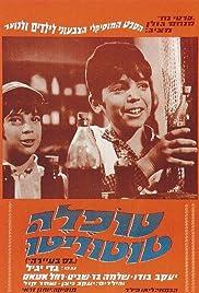 Nes B'Ayara Poster