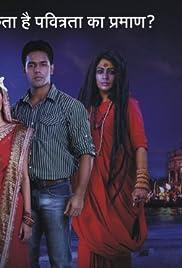 Ganga Kii Dheej Poster