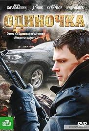 Odinochka Poster