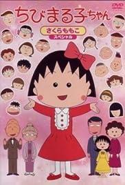 Chibi Maruko-chan Poster