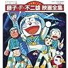 Doraemon: Nobita no Uchû hyôryûki (1999)