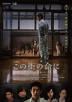 Konomachi no inochi ni (2016)