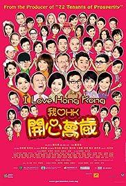 Ngo oi Heung Gong: Hoi sum man seoi Poster