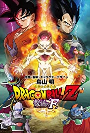 Dragon Ball Z: Resurrection 'F' Poster