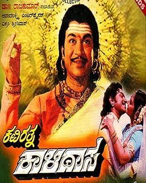History Kavirathna Kaalidaasa Movie