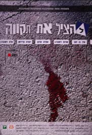Lehatzil et Tikvah Poster