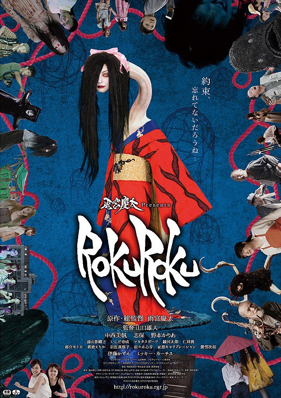 Rokuroku: The Promise of the Witch- Yudai Yamaguchi