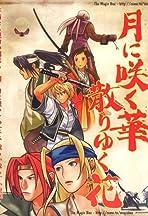 Bakumatsu roman daini tobari: Gekka no kenshi