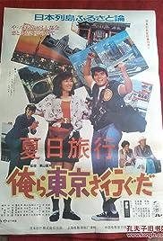 Ora Tôkyô sa iguda Poster