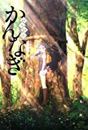 Moshimo konna 'kannagi' ga attara... Poster