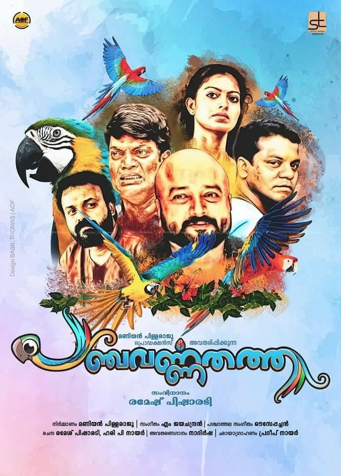 Panchavarnathatha (2018) Malayalam HQ DVDScr x264 700MB