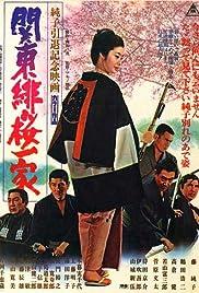 Junko intai kinen eiga: Kantô hizakura ikka Poster