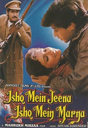 Jalees Sherwani (dialogue) Ishq Mein Jeena Ishq Mein Marna Movie