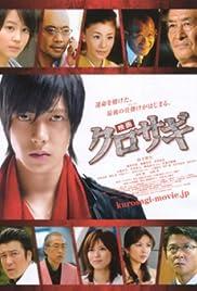 Eiga: Kurosagi(2008) Poster - Movie Forum, Cast, Reviews