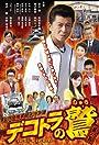 Dekotora no Shû - Sono go: Hi no kuni Kumamoto