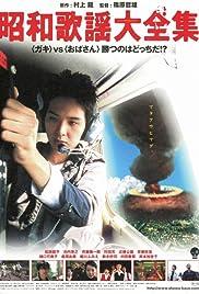 Shôwa kayô daizenshû Poster